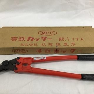 新品 MCC バンドカッター バンドカッタ №1 工具