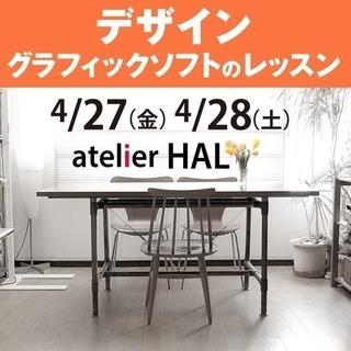 4/27(金) 4/28(土)デザイン・グラフィックソフトのレッスン
