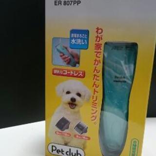 新品/未開封  Panasonic パナソニック 犬用バリカン