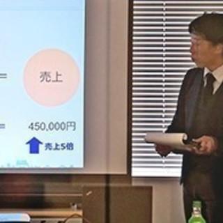 黄金式セミナー~HPを一流の営業マンに育てるための5つの法則~