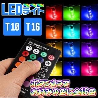 2019年最新 T10 T16 RGB LED 16色選択 ポジ...