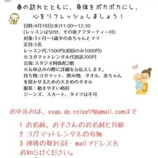 【募集‼️】残席3です‼️台東区入谷ベビーヨガ&ママヨガレ…