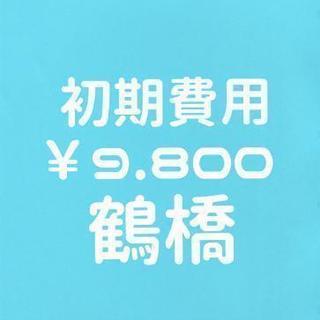 初期費用9.800円🏡鶴橋✨築1年未満