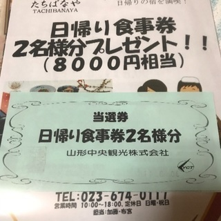 8000円分の温泉&お食事券です!