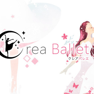 6月より【Crea Ballet キッズクラス】スタート‼️ 五...
