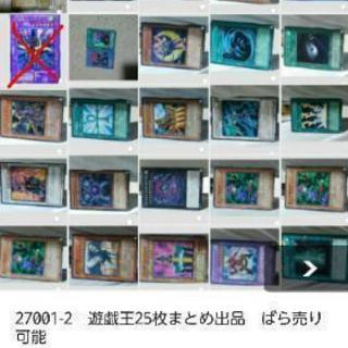 j-m27001-2 遊戯王24/25枚まとめ出品
