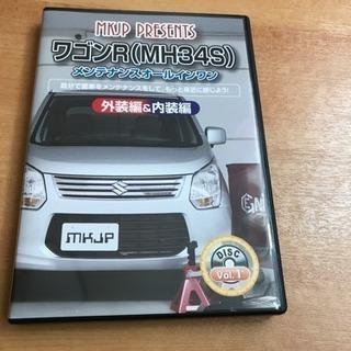 ワゴンR(MH34S) メンテナンスオールインワンDVD 内装&...