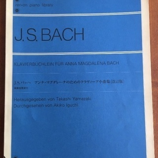 ピアノ教本 J.S.バッハ アンナ・マグダレーナのためのクラヴィ...