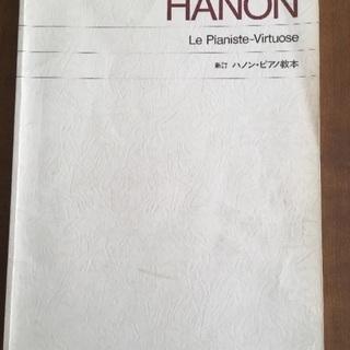 ハノン ピアノ教本 中古