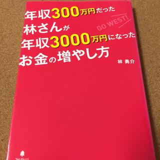 【年収300万円だった林さんが年収3000万円になったお金の増や...