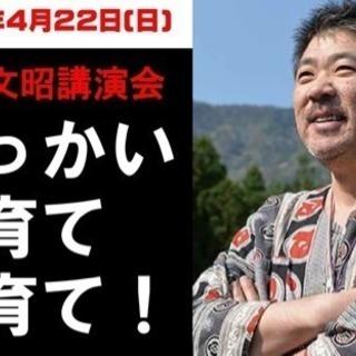 中村文昭講演会「でっかい子育て・人育て!」in広島県三原市