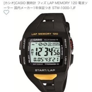 未使用新品‼️カシオ ランナー用ソーラー電波時計‼️ STW-10...