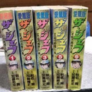 コミック 愛蔵版 ザ・シェフ五冊
