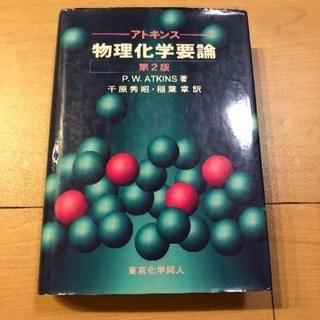 アトキンス 物理化学要論(第2版)
