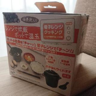 レンジで炊飯、温玉作れます【未使用】