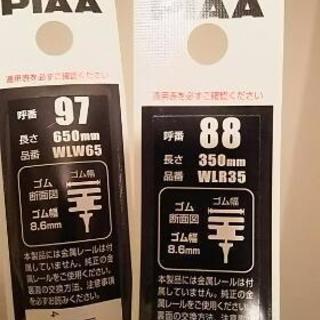 ワイパーゴム 新品未使用品 - 木津川市