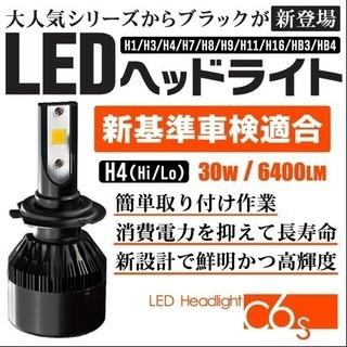 HIDより明るい 2019年最新 H4 LED ヘッドライト H...