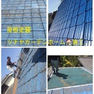 屋根塗装 外壁塗装店 ツチヤガーデンホーム(所沢市 狭山市入間市...