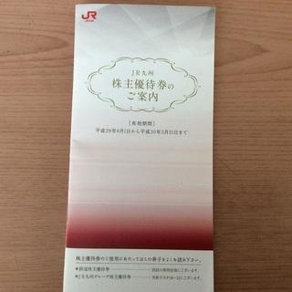 【終了】JR九州グループ株主優待券☆ステーションホテル小倉宿泊料5...