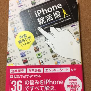 【 iPhone 就活術 内定勝ちワザ[バイブル]】送料無料