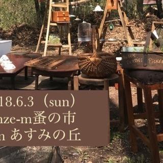Jinze-m蚤の市 inあすみの丘
