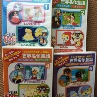 世界名作童話DVD