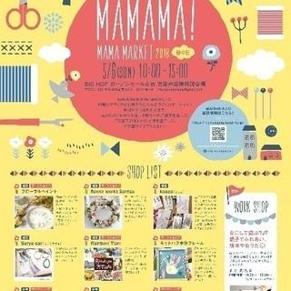 5/6(日)開催 MAMAMA!MAMA MARKET20…