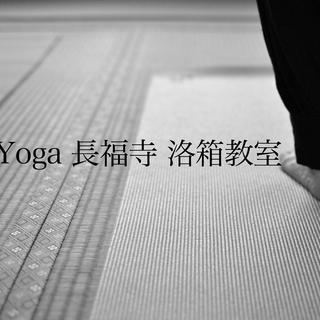 MINAel Yoga 長福寺 洛箱教室