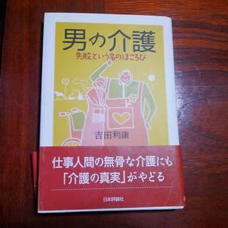 男の介護 失敗という名のほころび 日本評論社 古書