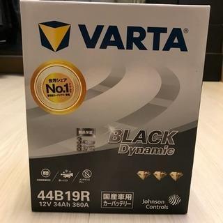 【新品未使用】VARTA カーバッテリー 44B19R
