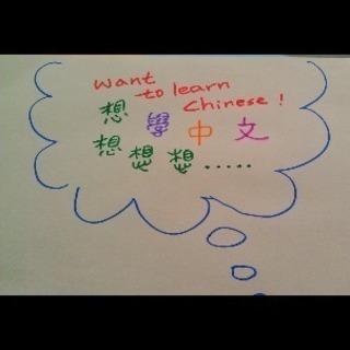 中国語/繁体字を勉強したい方🙋🙋
