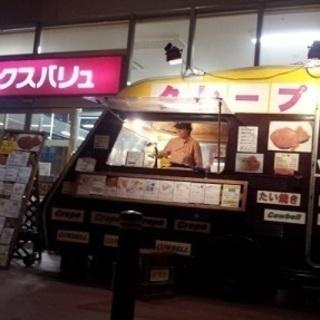 【業務委託、】クレープ、鯛焼、ケバブの移動車販売