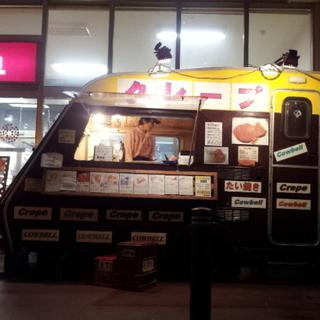 【業務委託】クレープ、鯛焼、ケバブの移動車両販売
