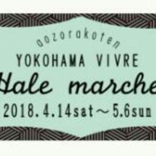 横浜ビブレ*ハレマルシェ*ハンドメイドイベント