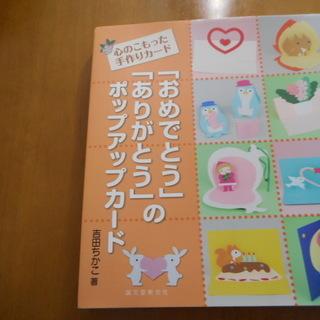 ポップアップカード値下げ400円→300円