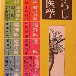 責任編集 山田 和夫『暮らしの医学』