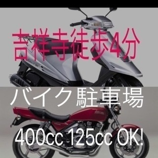 早い者勝ち!吉祥寺駅付近にバイク置けます!原付、中型!