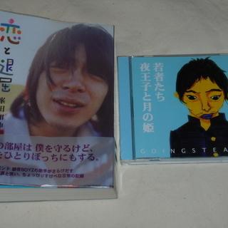 【CDと本セット!】GOING STEADY-若者たち/夜王子と...