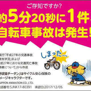 【京都市では自転車保険の加入が義務化されました】義務化対応自転車保...