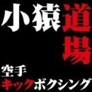 空手・キックボクシング 小猿道場