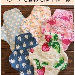 【お試し】布ナプキンを作ろう!