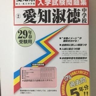 中学受験(愛知淑徳,金城5年分過去問題集)