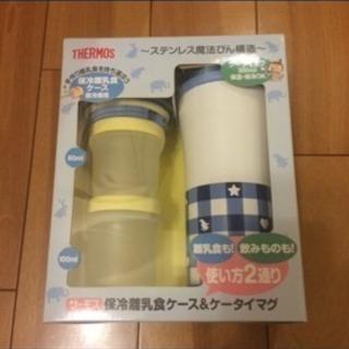 新品☆ サーモス 保冷離乳食ケース&マグ