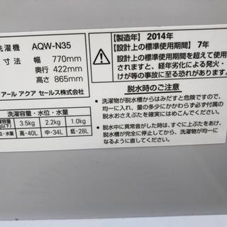 ❤️二層式洗濯機  ハイアール 2014年 - 家電