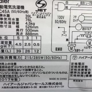 (ご購入ありがとうございました)2017年製のハイアール4.5キロ、JW-C45A - 売ります・あげます