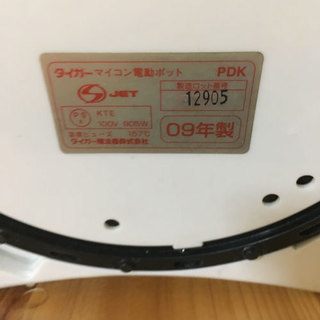 TIGER マイコン電動ポット 3.0L アーバンホワイト − 宮城県