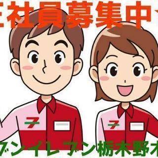 セブン‐イレブン 店長・幹部候補・正社員