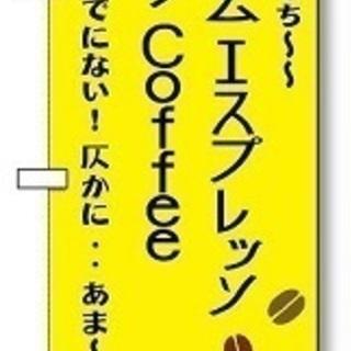 話題の アイス珈琲 ベトナムコーヒー有ります。