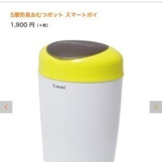 おむつ ゴミ箱 combi samgenic