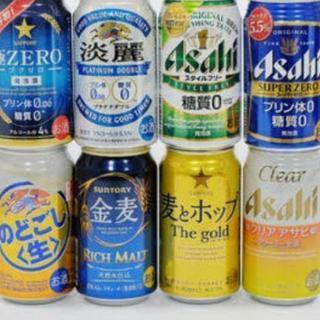 ビールや発泡酒の利用方教えてください